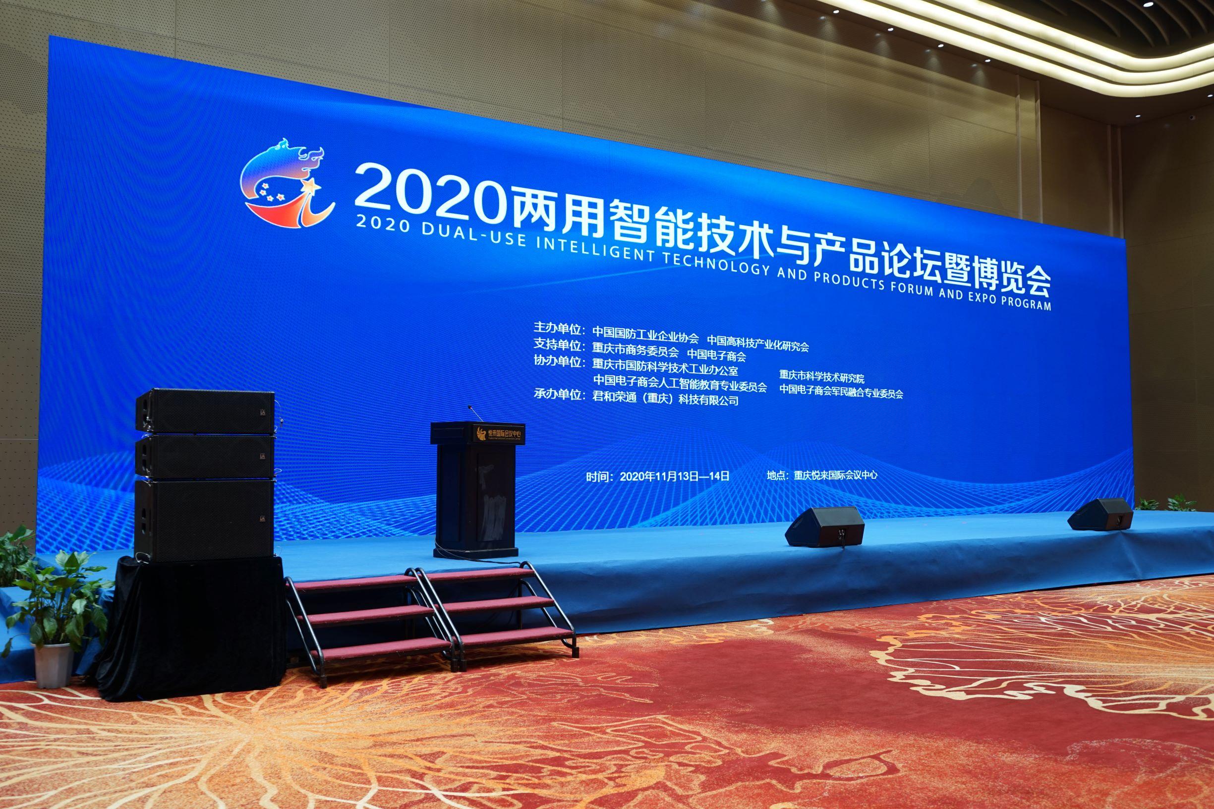 精谷智能亮相重庆暨博览会、探讨两用智能技术发展